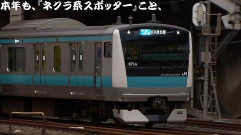 JR東日本E233系 宮ウラ145編成@東十条