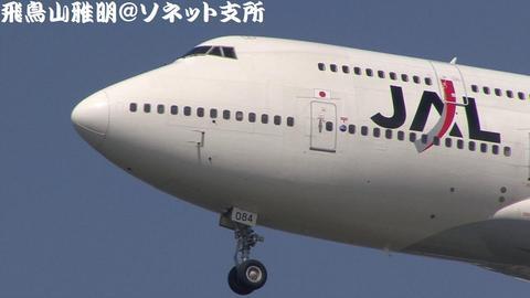JA8084@東京国際空港。今回アップした第14章には、このカットも収録されています。