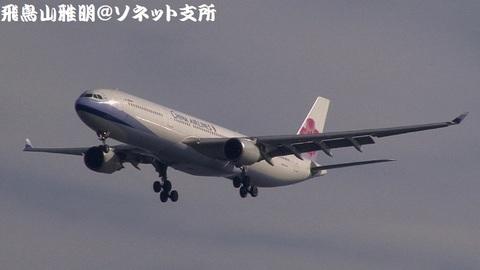 チャイナ エアライン B-18305@東京国際空港(浮島町公園より)。RWY34Lへのファイナルアプローチ。