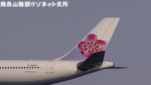 B-18305・機体後方(尾翼)のアップ。