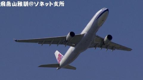 チャイナ エアライン B-18307@東京国際空港(浮島町公園より)。RWY16R上がりの迎え撃ち。