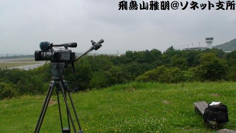 HDR-FX7@広島県立中央森林公園 (飛行機の見える丘)