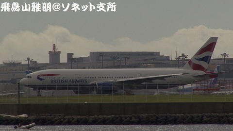 ブリティッシュ・エアウェイズ G-YMMP@東京国際空港。城南島海浜公園より。
