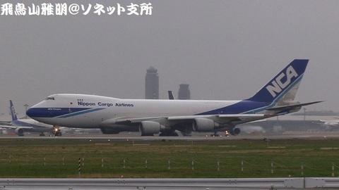日本貨物航空 JA01KZ@成田国際空港(RWY34Lエンドより)。2本の管制塔をバックに…。