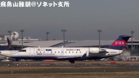 アイベックスエアラインズ JA01RJ@成田国際空港。RWY34Lエンドより。