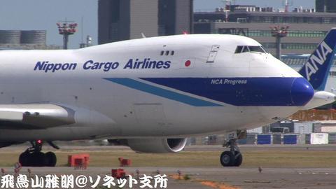 日本貨物航空 JA02KZ@成田国際空港