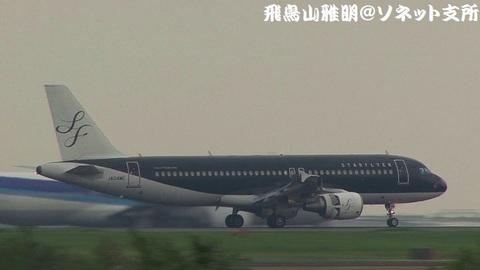 スターフライヤー JA04MC@東京国際空港。京浜島つばさ公園より。