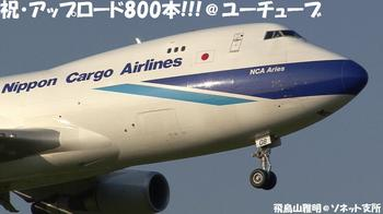祝・アップロード800本!!!@ユーチューブ