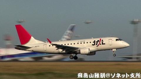 日本航空 - ジェイ・エア JA217J@東京国際空港(京浜島つばさ公園より)。着陸寸前のキャプチャ。