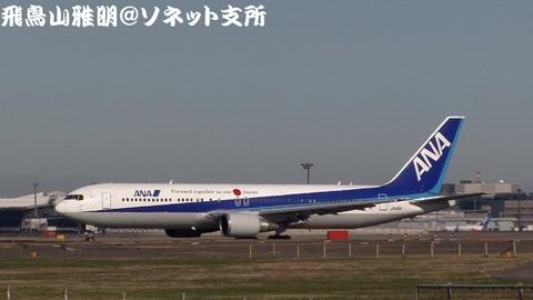 全日本空輸 - エアージャパン JA611A@成田国際空港。RWY34Lエンドより。