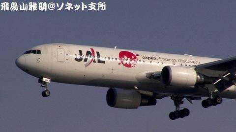 JA623J・機体前方のアップ。『Japan. Endless Discovery.』ロゴ入り。