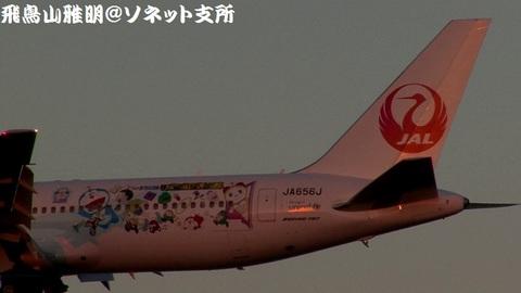 JA656J・機体後方のアップ。