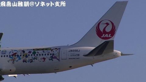 JA656J・機体後方(尾翼)のアップ。