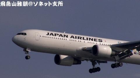 JA656J・機体前方のアップ。