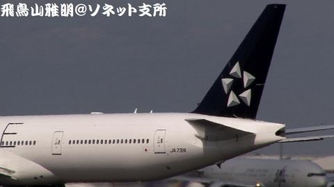 JA731A・機体後方のアップ。