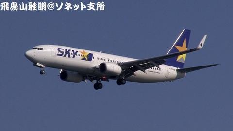 スカイマーク JA73NA@東京国際空港。浮島町公園より。