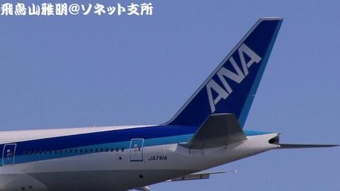 JA741A・機体後方(尾翼)のアップ。