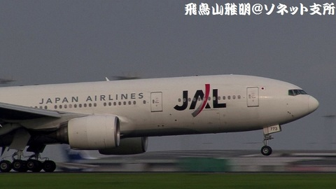 JA773J・タッチダウンの瞬間。