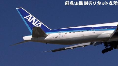 JA783A・機体後方(尾翼)のアップ。