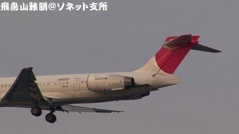 JA8020・機体後方(尾翼・V2500エンジン)のアップ。