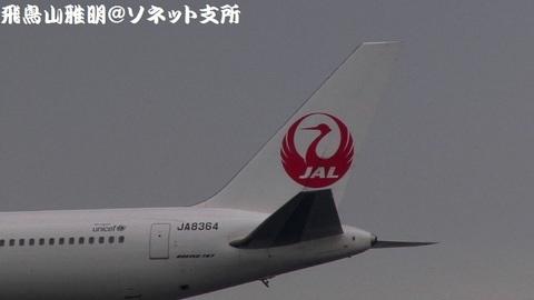 JA8364・機体後部(尾翼)のアップ。