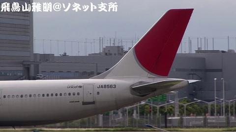 JA8563・機体後方(尾翼)のアップ。