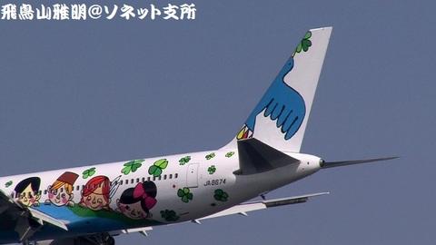JA8674・機体後方(尾翼含む)のアップ。