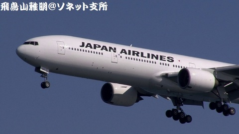 JA8941・機体前方のアップ。
