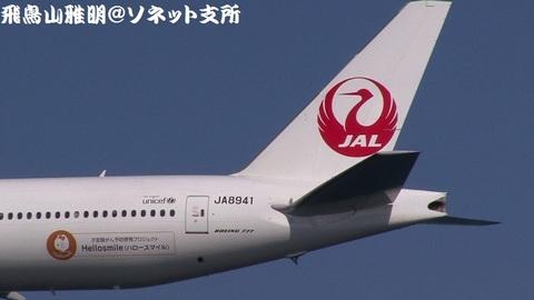 JA8941・機体後方のアップ。鶴丸+「Hellosmile」のデカール。