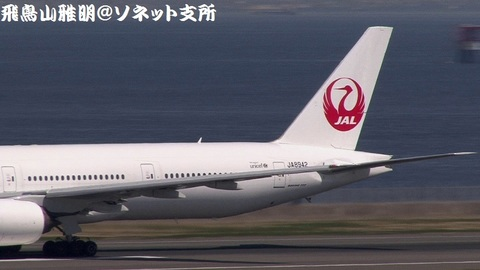 JA8942・機体後部(鶴丸)のアップ。