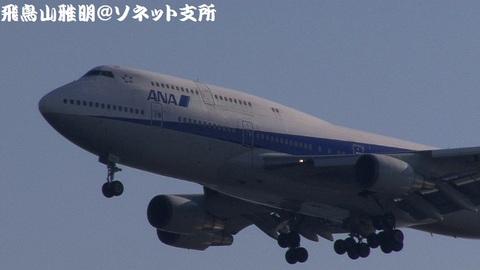 JA8961・機体前方のアップ。