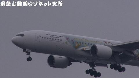JA8985・機体前方のアップ。