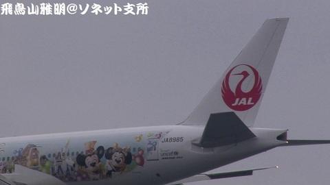 JA8985・機体後方(尾翼)のアップ。