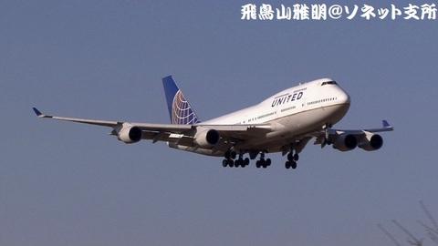 ユナイテッド航空 N119UA@成田国際空港(さくらの山公園より)。RWY16Rへのファイナルアプローチ。