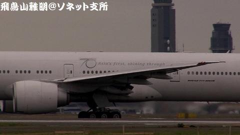 RP-C7776・機体中央部のアップ。フィリピン航空の創立70周年を記念した『70 Asia's first, shining through』のステッカー入り。