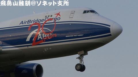 エアブリッジ・カーゴ航空 VQ-BHE@成田国際空港