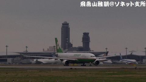 エバー航空 B-16303@成田国際空港。RWY34Lエンドより。