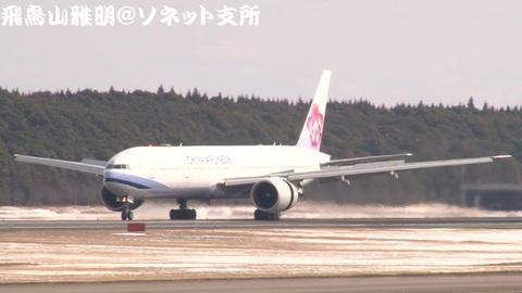 チャイナ エアライン(中華航空) B-18001@成田国際空港 2019年2月10日撮影