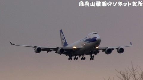 日本貨物航空 JA01KZ@成田国際空港(さくらの山公園より)。RWY16Rへのファイナルアプローチ。