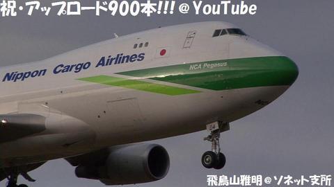 祝・アップロード900本!!!@YouTube ~JA04KZ@成田国際空港~