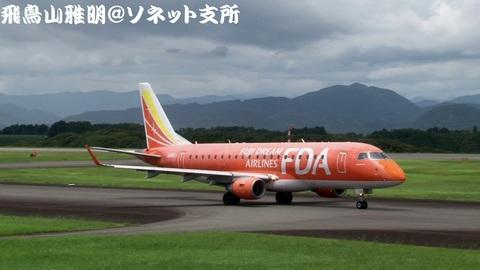 フジドリームエアラインズ JA05FJ@静岡空港 2018年8月14日撮影