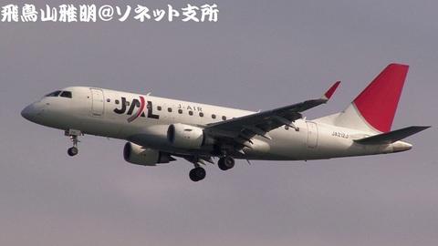 日本航空 - ジェイ・エア JA212J@東京国際空港。浮島町公園より。