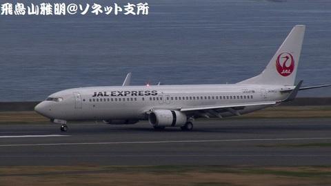 着陸滑走中のJA341J。