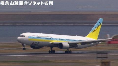 RWY34Rに着陸する、北海道国際航空(エア・ドゥ)のJA601A@東京国際空港。第2旅客ターミナル展望デッキより。