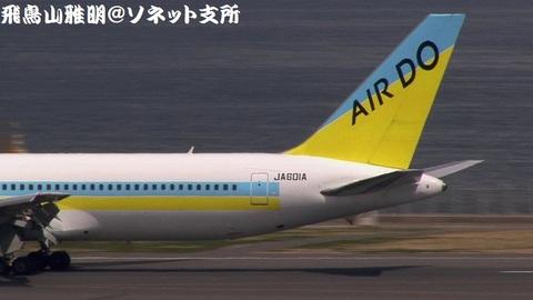 着陸滑走中のJA601A。機体後部(尾翼)のアップ。