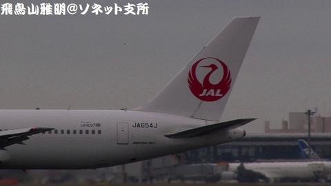 JA654J・機体後部(鶴丸)のアップ。
