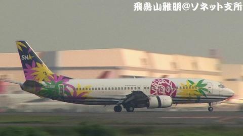 スカイネットアジア航空(現 ソラシド エア) JA737F@東京国際空港。京浜島つばさ公園より。