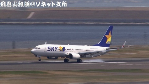 スカイマーク JA73NL@東京国際空港(第2旅客ターミナル展望デッキより)。着陸の瞬間。