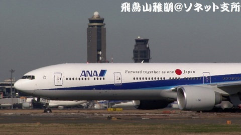 JA786A・機体前方のアップ。「Forward together as one Japan」ロゴ入り。