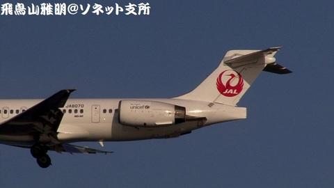 JA8070・機体後方のアップ。